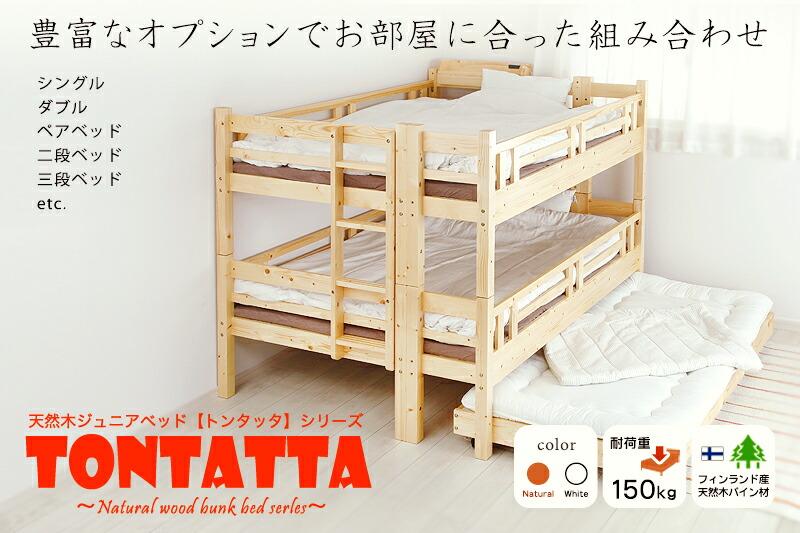 二段ベッド トンタッタ