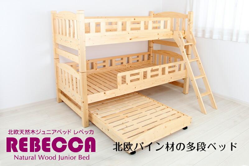 二段ベッド レベッカ