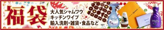 【福袋】キャンペーン