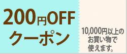 200円引きクーポン