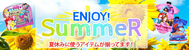 ワクワク夏休み!アイテム