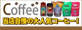 大人気コーヒー