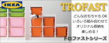 TROFAST