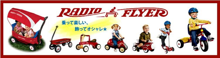 大人気!ラジオフライヤー★