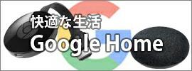 快適に Google Home