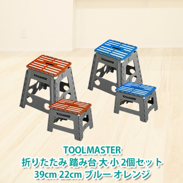 Awe Inspiring Toolmaster Folding Step Big Things And Small Things Two Set 39Cm 22Cm Blue Orange Onthecornerstone Fun Painted Chair Ideas Images Onthecornerstoneorg