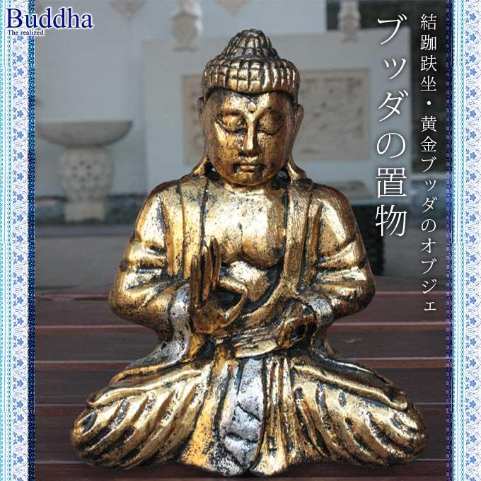 仏陀の置物 大きい画像を見る  【楽天市場】仏陀 置物 ブッダ オブジェ 結跏趺坐 木製 ゴール