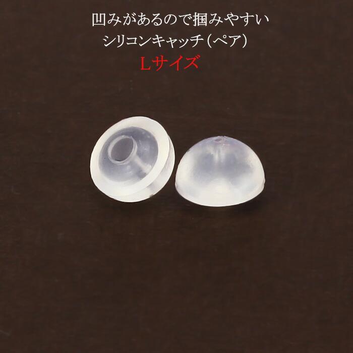 シリコンピアス キャッチ(0.7〜0.9mmポスト用)
