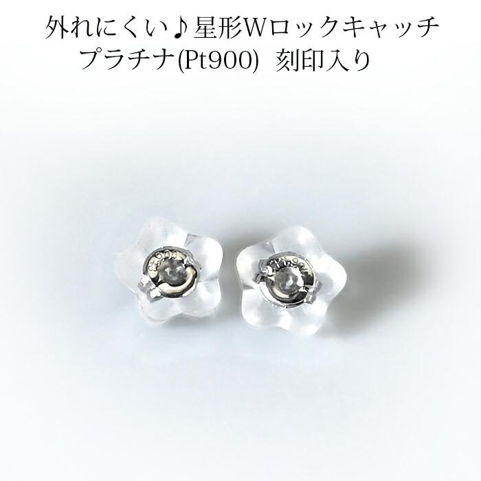 プラチナピアスキャッチ(0.7〜0.9mmポスト用)