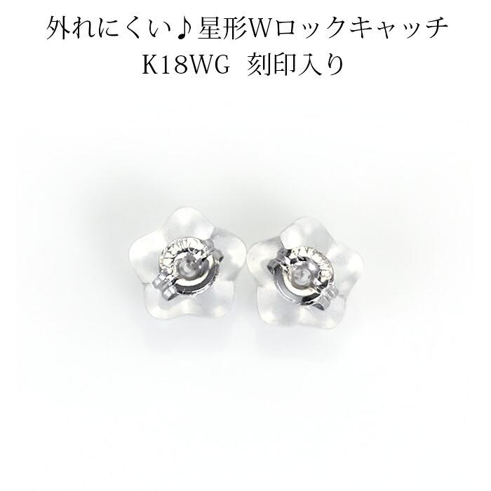 K18WGホワイトゴールドピアスキャッチ(0.7〜0.9mmポスト用)