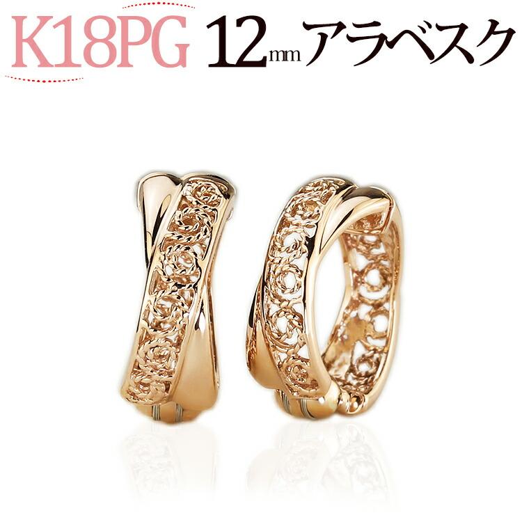 K18PGピンクゴールドピアリング(イヤリング)正規品