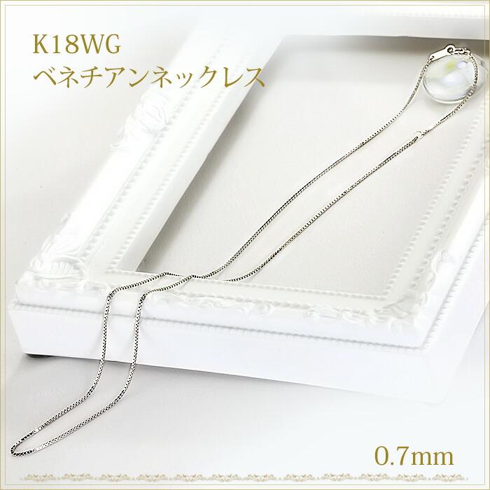 K18WGホワイトゴールドベネチアンネックレス