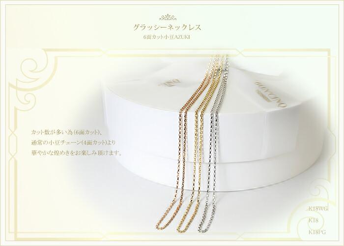 グラッシー(6面カット小豆)1.0mmネックレス(45cm スライドAJ)