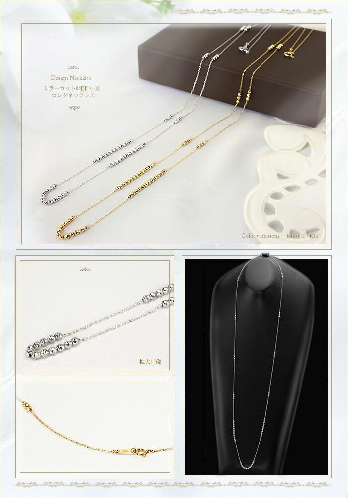 ミラーカット&粗目小豆デザインネックレス