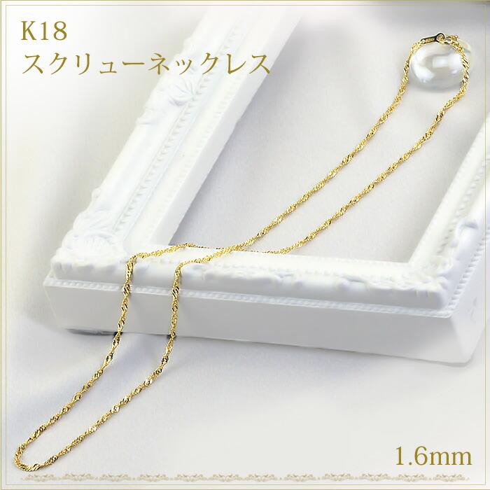 K18スクリューネックレス
