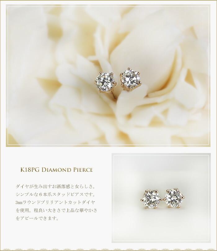 K18PGダイヤモンドピアス