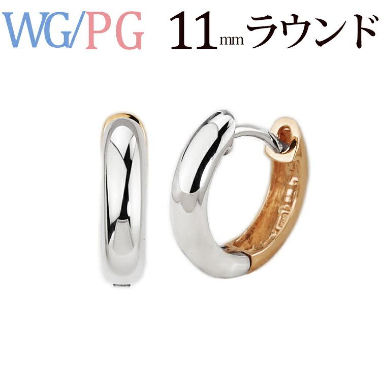 K18WG/K18PGフープピアス