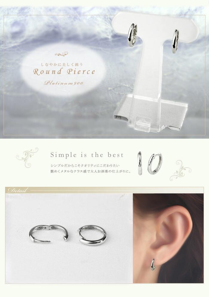 Platinum hoop pierced earrings