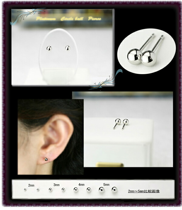 Platinum circle ball pierced earrings