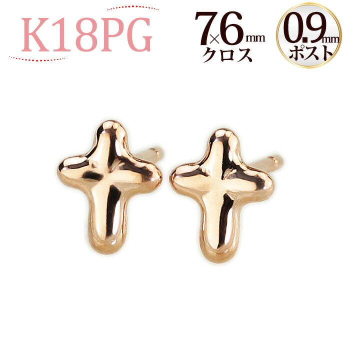 K18PGピンクゴールドクロスピアス