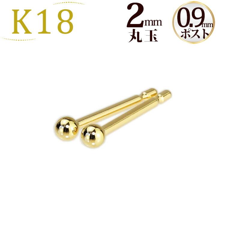 K18、18k丸玉ピアス