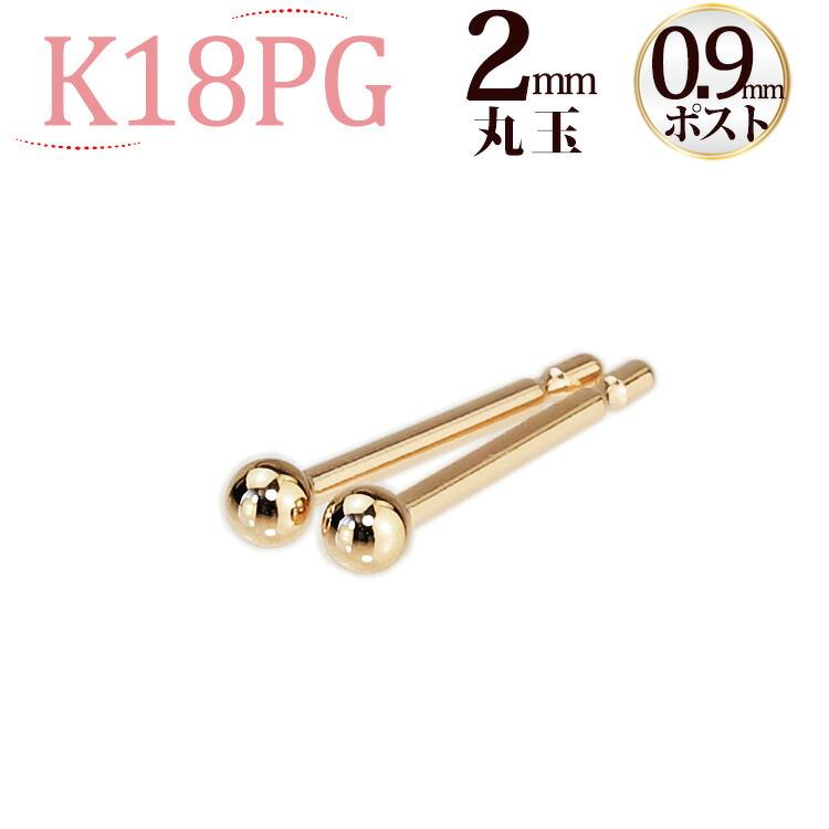 K18PG丸玉ピアス