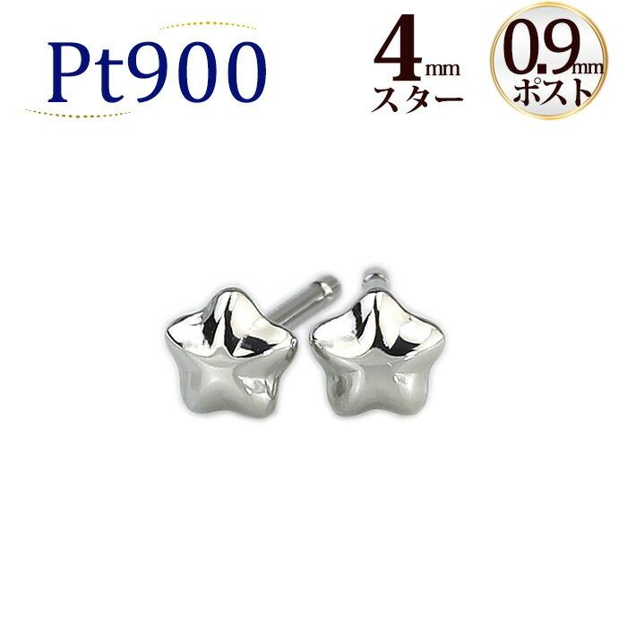 プラチナPt900丸玉ピアス