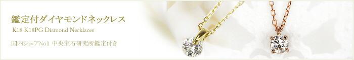 K18PGピンクゴールドダイヤモンドネックレス