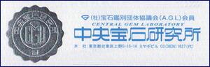 中央宝石研究所