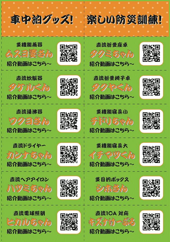 直流家シリーズ動画QRコード 車中泊グッズ!・楽しい防災訓練!