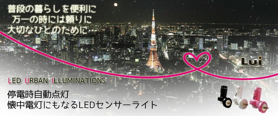 LEDセンサーライト Lui