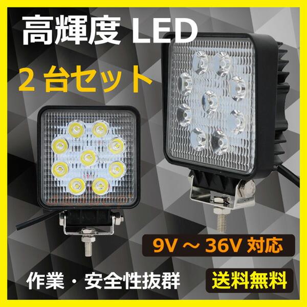 角型LEDライト
