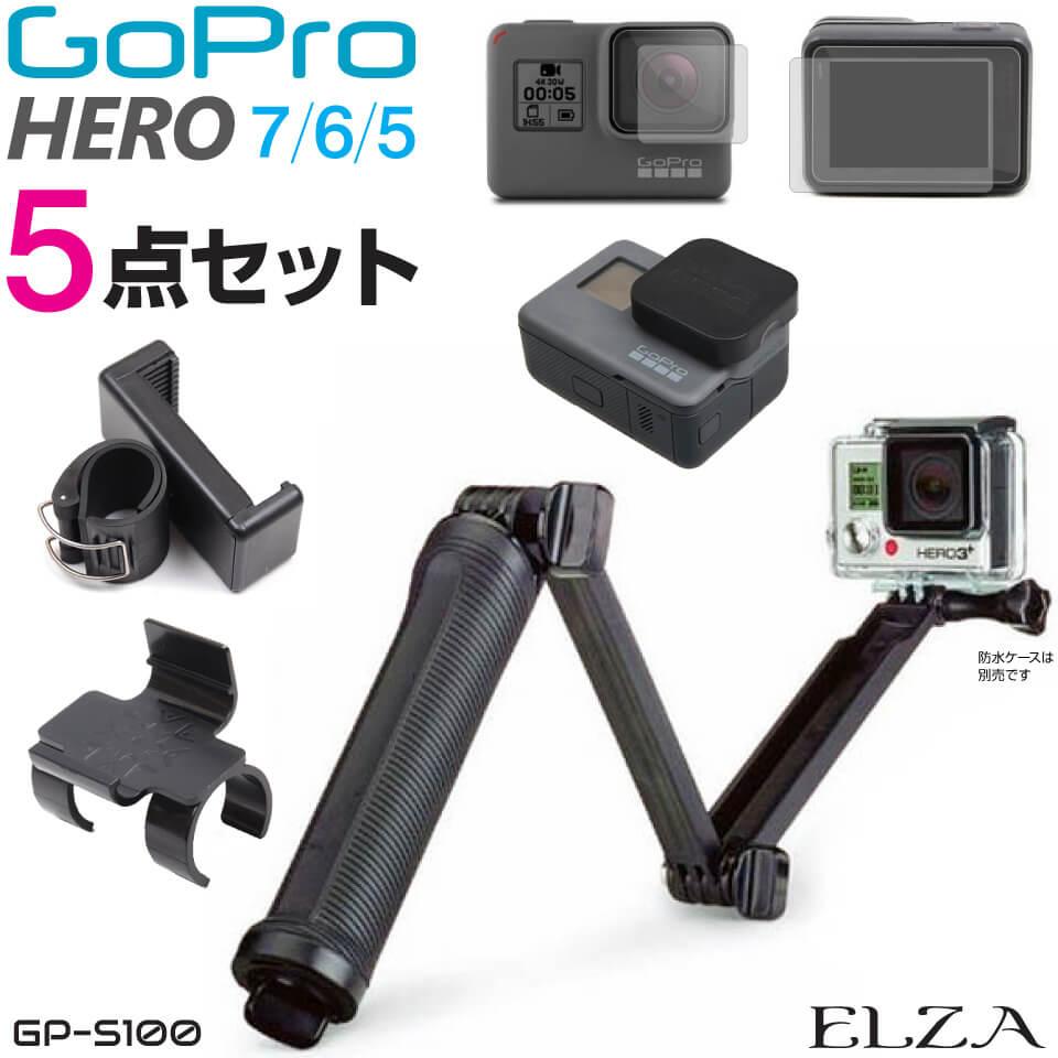 GoPro5点セット