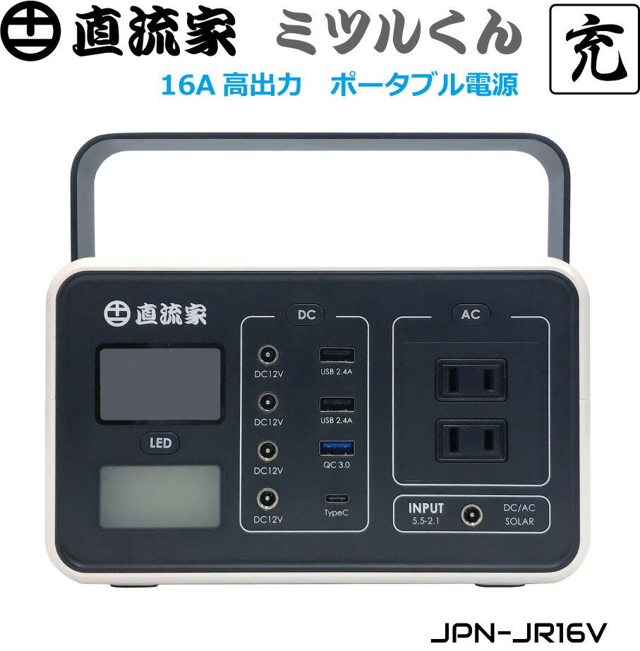 ポータブル電源 直流家仕様 ミツルくん 60000mAh DC16A出力 ポータブルコンセント 防災 ポータブルバッテリー
