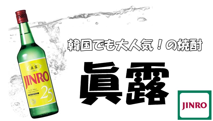 By buying in bulk deals! Korea JINRO soju (ABV 25%) 700ml×12 book