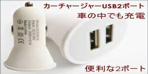 USB2ポート