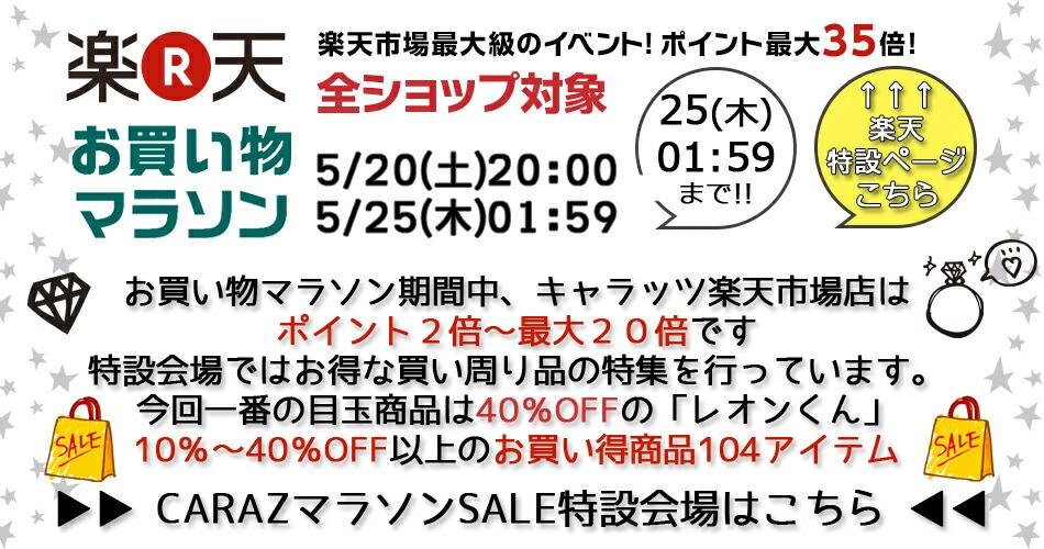 お買い物マラソン×ポイントアップ 5/20(土)20:00〜5/25(木)01:59まで!! CARAZお買い物マラソン特設会場はこちら
