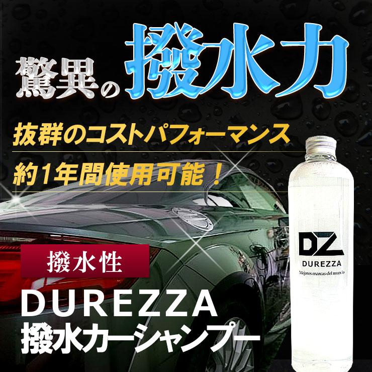 DUREZZA ドゥレッザ 撥水カーシャンプー500ml