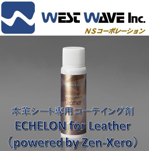エシュロンECHELON for Leather (powered by Zen-Xero)