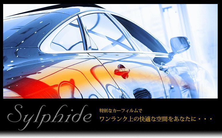 シルフィード,Sylphide