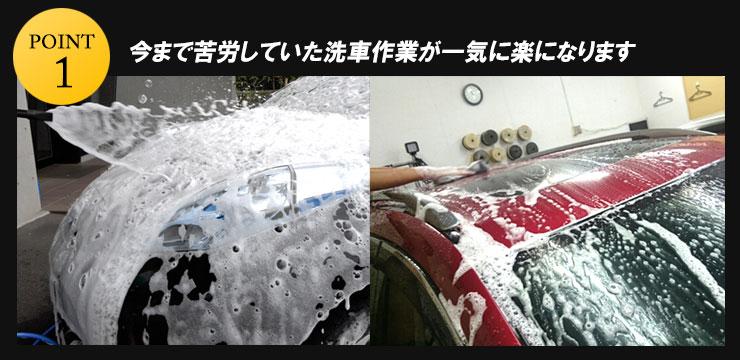 今まで苦労していた洗車作業が一気に楽になります