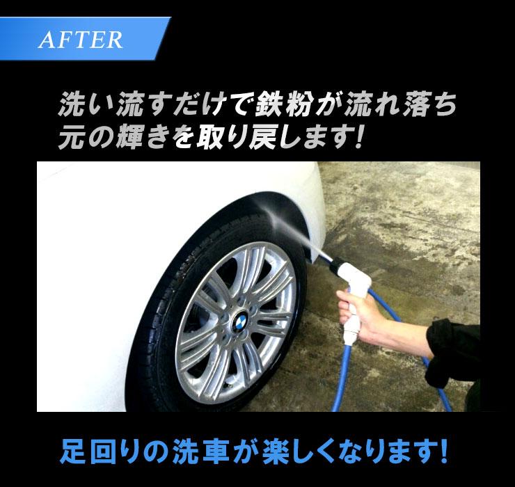 洗い流すだけで鉄粉が流れ落ち元の輝きを取り戻します!