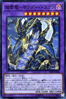 超雷龍−サンダー・ドラゴン