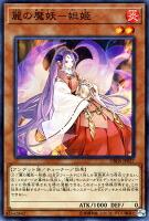 麗の魔妖−妲姫