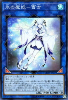 氷の魔妖−雪女