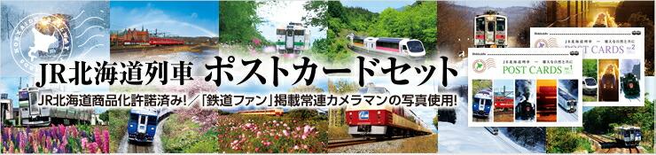 JR北海道列車ポストカード