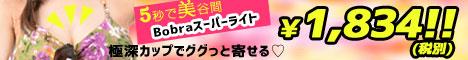 Bobraスーパーライト 540円OFF!送料無料よりお得なキャンペーン☆