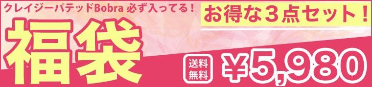 パテッドBobra福袋¥5,980