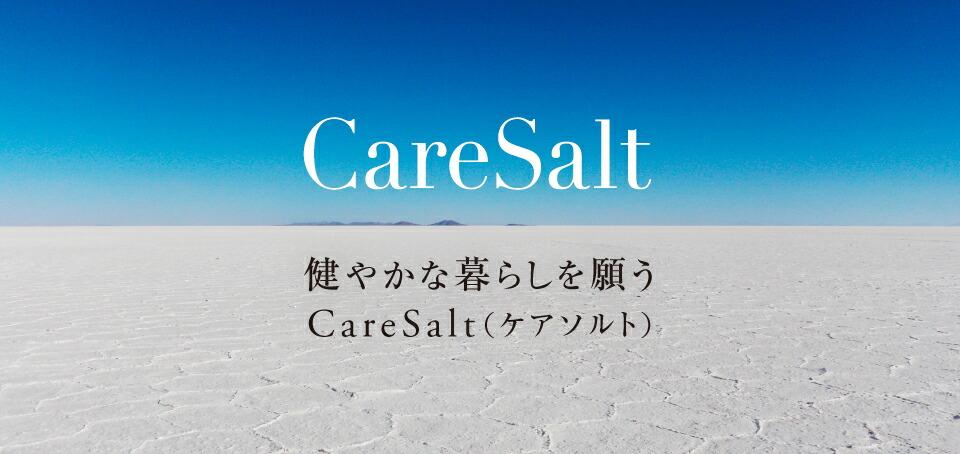 健やかな暮らしを願うCareSalt(ケアソルト)