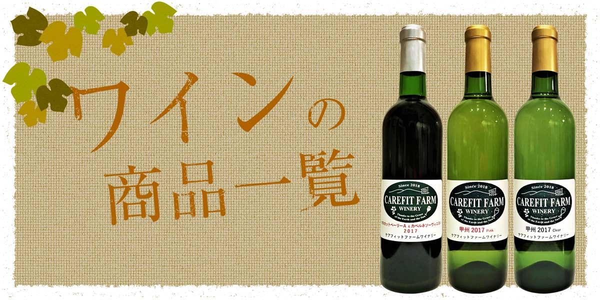 ワインの商品一覧